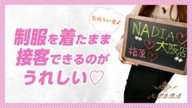 NADIA大阪店の求人動画