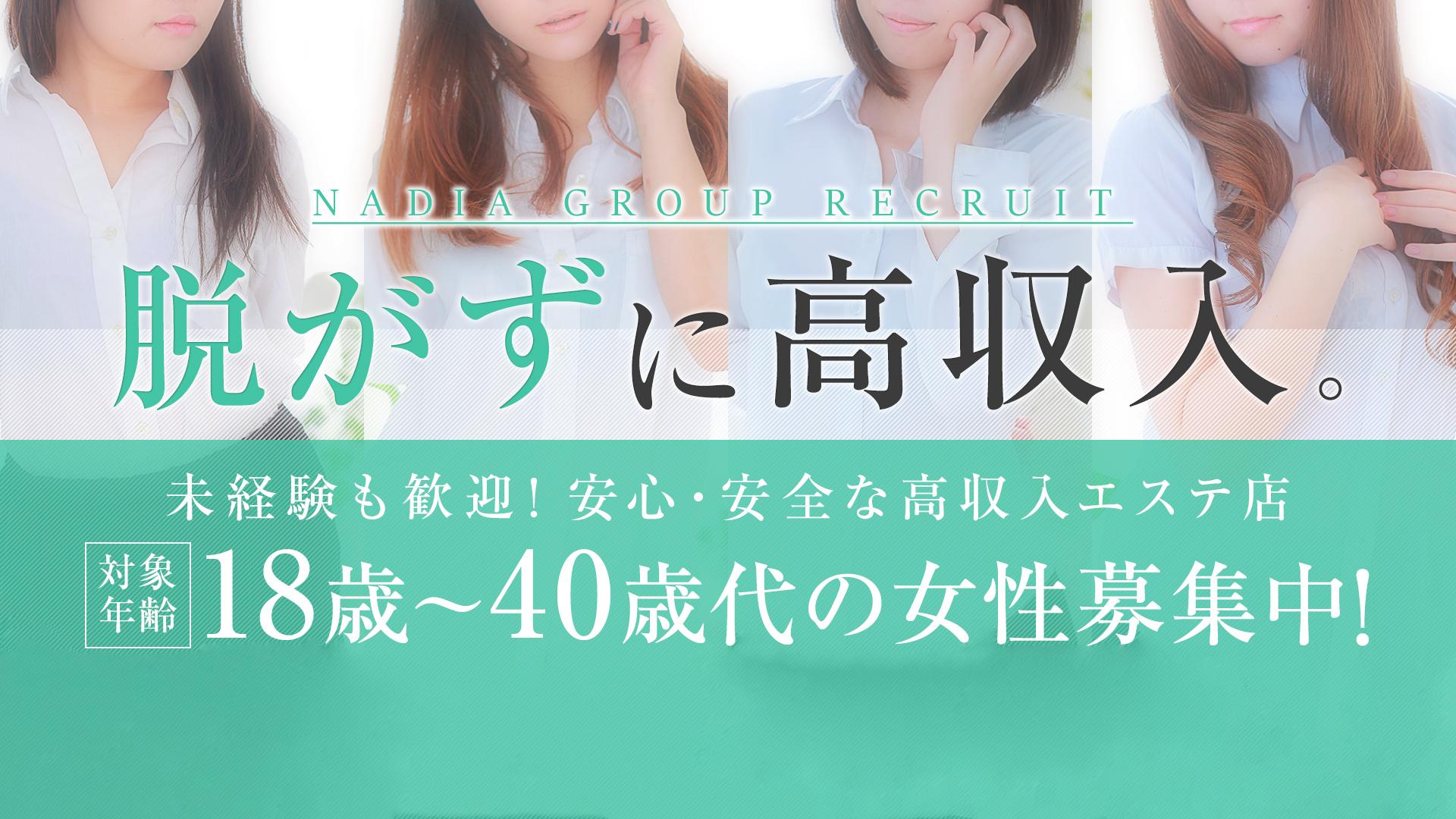 NADIA東京新橋店の求人画像