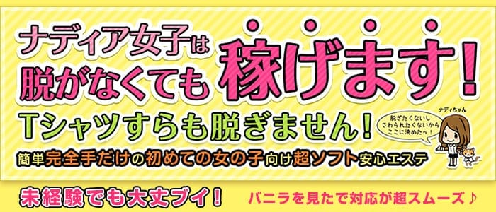NADIA東京新橋店の未経験求人画像
