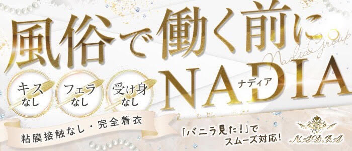 NADIA東京新橋店の体験入店求人画像