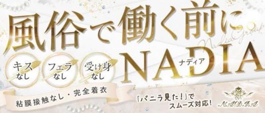 NADIA東京上野