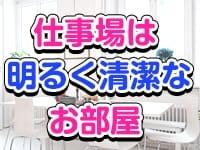 DMMライブチャットレディリクルート名古屋