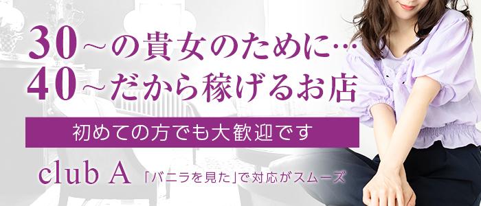 未経験・club A(クラブ・エー)