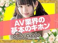 AVプロダクションCielo(シエロ)名古屋