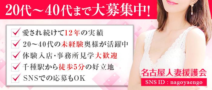 名古屋人妻援護会の求人画像