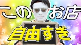 名古屋人妻援護会の求人動画