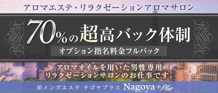 Nagoya+Plus∼ナゴヤプラスの求人画像