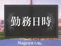 Nagoya+Plus∼ナゴヤプラスで働くメリット1