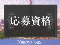 Nagoya+Plus∼ナゴヤプラスで働くメリット2