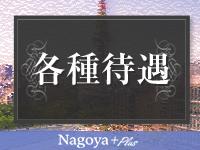 Nagoya+Plus∼ナゴヤプラスで働くメリット3