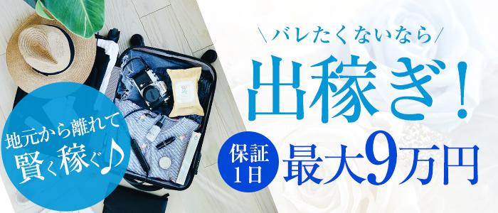ドMな生保レディー名古屋・池下店の出稼ぎ求人画像
