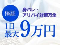 保証最大9万円!