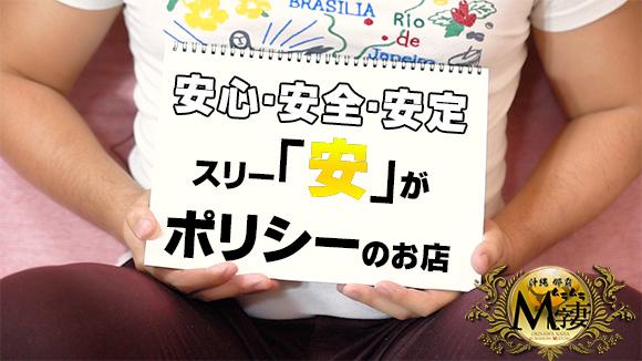 ムラムラM字妻 那覇店の求人動画