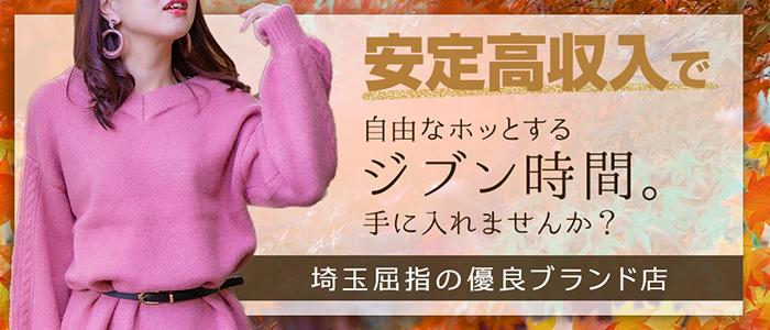 人妻倶楽部内緒の関係 春日部店の求人画像