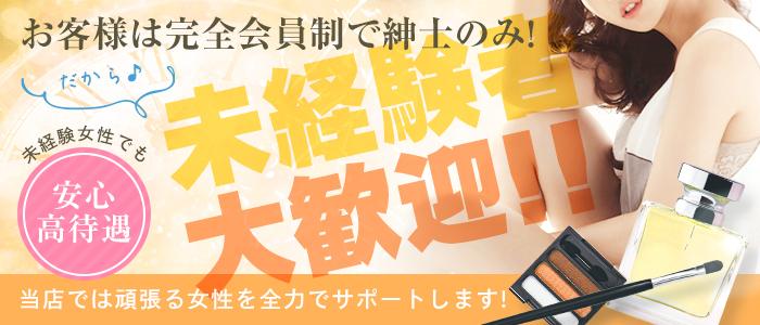 未経験・人妻倶楽部内緒の関係 春日部店