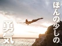 新しい世界に『飛び込む』のって勇気がいりますよね!