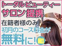 人妻倶楽部 内緒の関係 川越店で働くメリット7