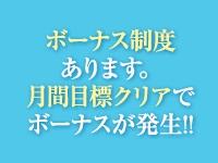 人妻倶楽部 内緒の関係 川越店で働くメリット9