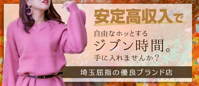 人妻倶楽部 内緒の関係 川越店の求人画像