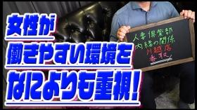人妻倶楽部 内緒の関係 川越店のバニキシャ(スタッフ)動画