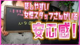人妻倶楽部 内緒の関係 川越店の求人動画