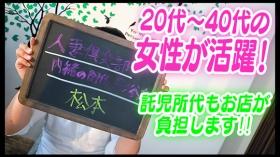 人妻倶楽部 内緒の関係 越谷店のスタッフによるお仕事紹介動画