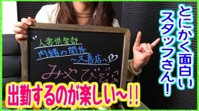 人妻倶楽部 内緒の関係 久喜店のバニキシャ(女の子)動画