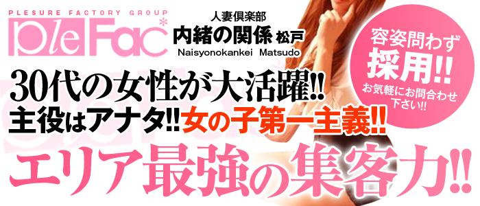 体験入店・人妻倶楽部 内緒の関係 松戸店