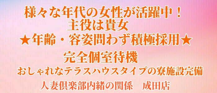 体験入店・人妻倶楽部 内緒の関係 成田店