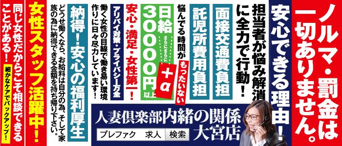 体験入店・人妻倶楽部 内緒の関係 大宮店