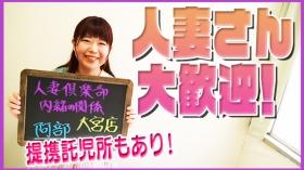 人妻倶楽部 内緒の関係 大宮店のバニキシャ(スタッフ)動画