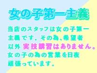 越谷発デリヘル 生イキッ娘!で働くメリット3