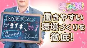 越谷発デリヘル 生イキッ娘!の求人動画