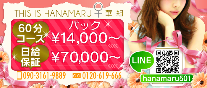 THIS IS ♀ HANAMARU 華組