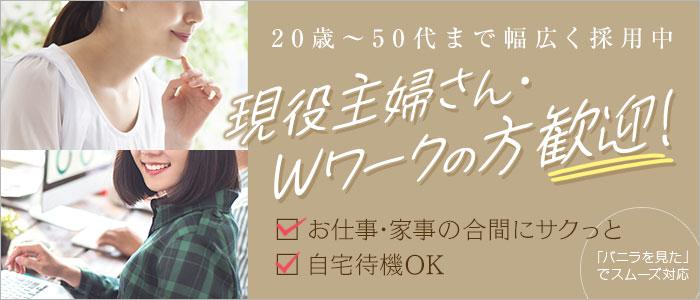 人妻だってガマンできない大阪店の人妻・熟女求人画像