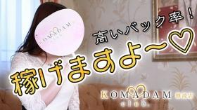 コマダム倶楽部 難波店の求人動画