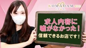 コマダム倶楽部 難波店