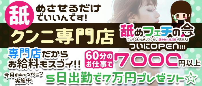 舐めフェチの会(日本橋店)の求人画像