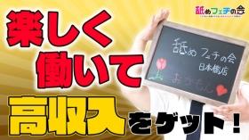 舐めフェチの会(日本橋店)のスタッフによるお仕事紹介動画