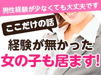 舐めフェチの会(京橋店)で働くメリット5