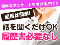 舐めフェチの会(京橋店)で働くメリット6