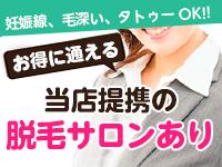 舐めフェチの会(京橋店)で働くメリット9