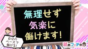 舐めフェチの会(京橋店)
