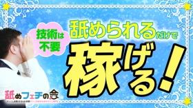 舐めフェチの会(天王寺店)の求人動画