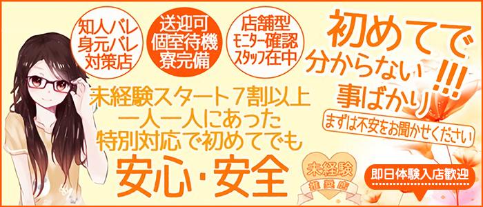 体験入店・萌え!波の上女学院