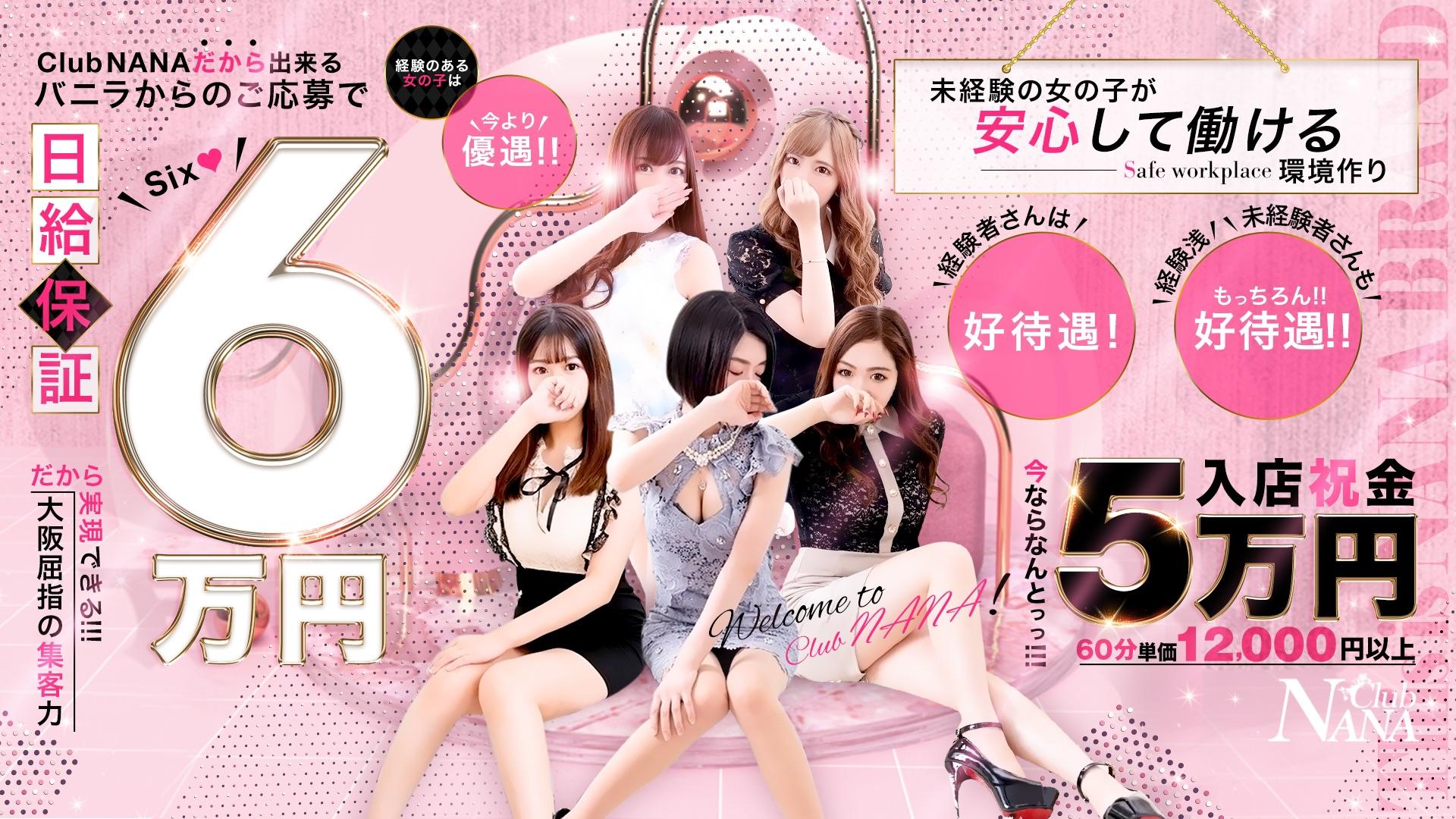 club NANA大阪の求人画像