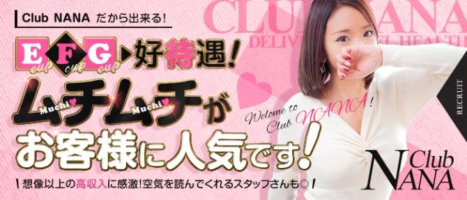 club NANA大阪のぽっちゃり求人画像