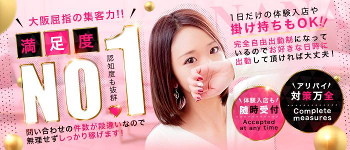 club NANA大阪の体験入店求人画像