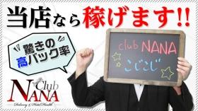 club NANA大阪の求人動画