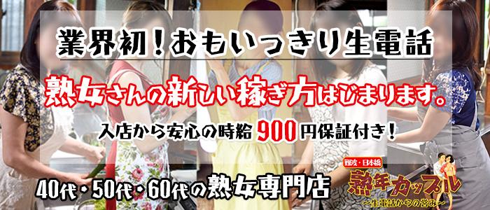 熟年カップル難波日本橋生電話からの営みの求人画像